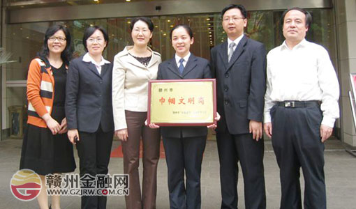 """巾帼文明岗""""荣誉称号的金融工作者有:中国银行赣州红旗大道支行"""