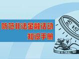 市金融工作局法治赣州建设普法专栏