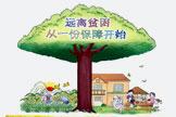 """""""远离贫困时候居,从一份保障开始""""——2017年赣州市保险扶贫图片展"""