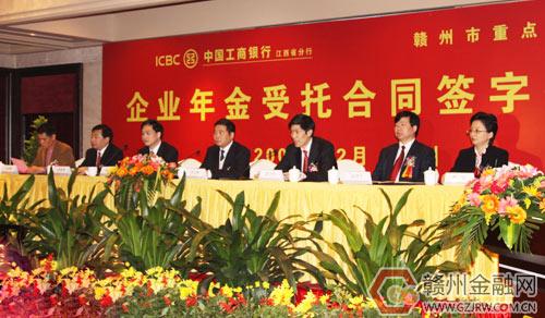 中国企业年金制度_