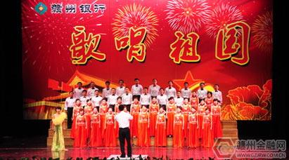 """""""歌唱祖国""""迎国庆 赣州银行举行歌咏比赛"""