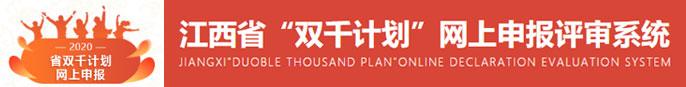 """江西省""""双千计划""""网上申报评审系统"""