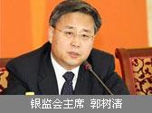 银监会主席 郭树清